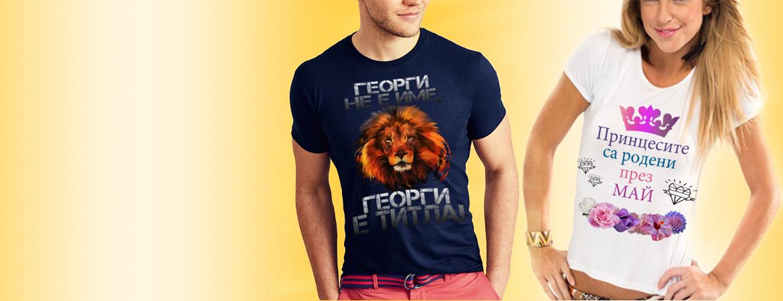 Нови дизайнерски тениски